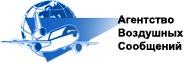 Агентство Воздушных Сообщений